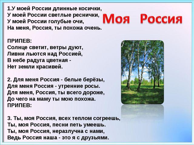 1.У моей России длинные косички, У моей России светлые реснички, У моей Росси...
