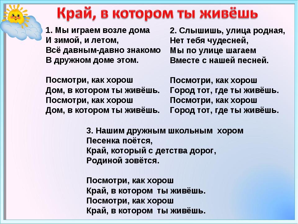 1. Мы играем возле дома И зимой, и летом, Всё давным-давно знакомо В дружном...