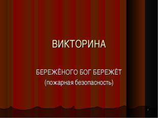 * ВИКТОРИНА БЕРЕЖЁНОГО БОГ БЕРЕЖЁТ (пожарная безопасность)
