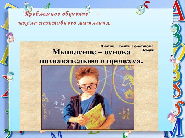 Проблемное обучение – школа позитивного мышления