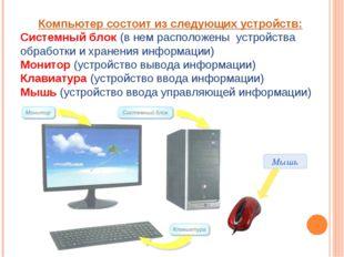 Мышь Компьютер состоит из следующих устройств: Системный блок (в нем располож