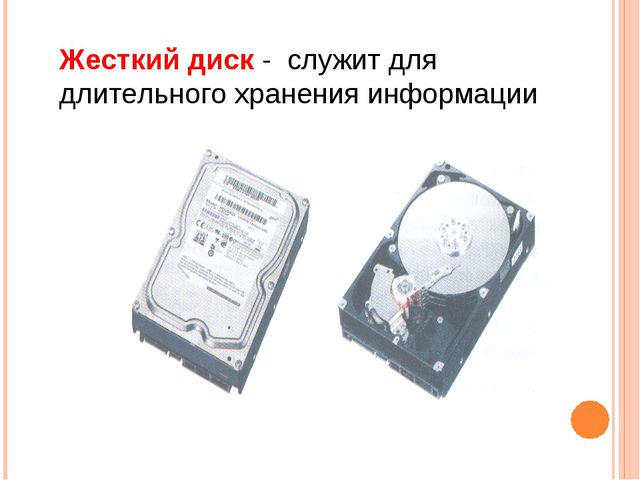 Жесткий диск - служит для длительного хранения информации