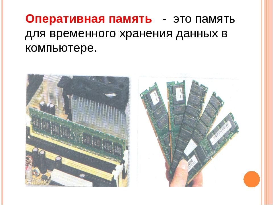 Оперативная память - это память для временного хранения данных в компьютере.