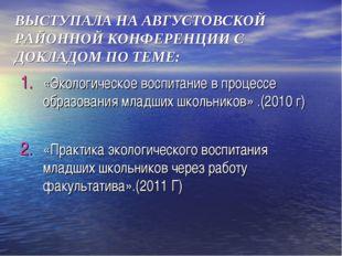 «Экологическое воспитание в процессе образования младших школьников» .(2010 г