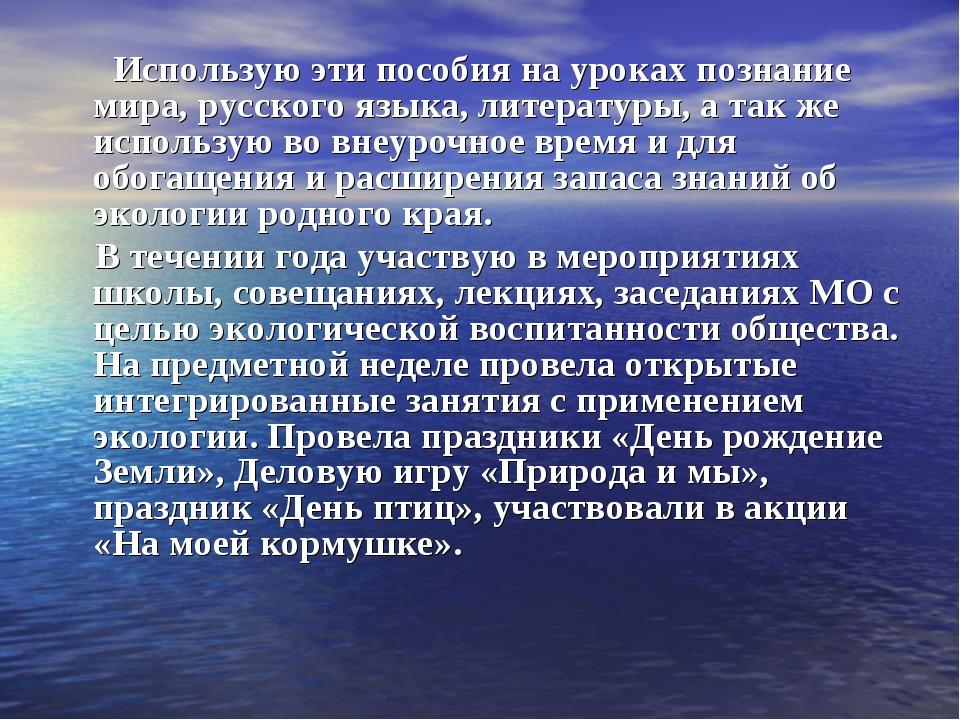 Использую эти пособия на уроках познание мира, русского языка, литературы, а...