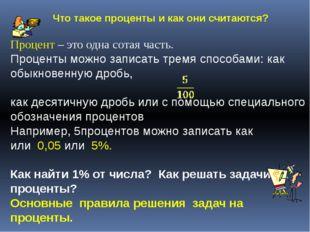 Что такое проценты и как они считаются? Процент – это одна сотая часть. Проце