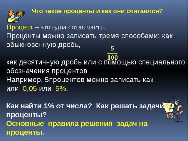 Что такое проценты и как они считаются? Процент – это одна сотая часть. Проце...