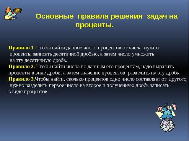 Основные правила решения задач на проценты. Правило 1. Чтобы найти данное чи...