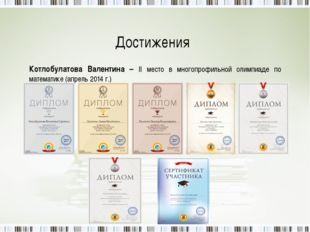 Достижения Котлобулатова Валентина – II место в многопрофильной олимпиаде по
