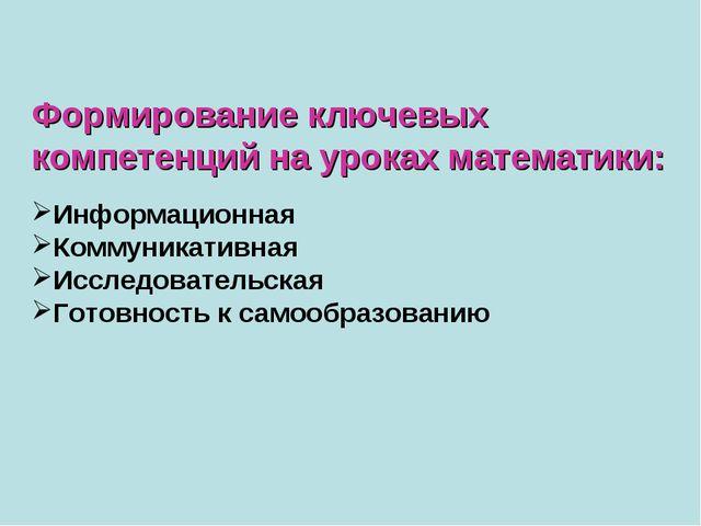 Формирование ключевых компетенций на уроках математики: Информационная Коммун...