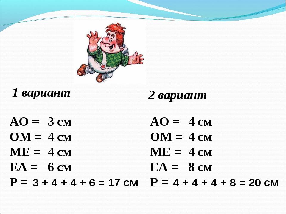 1 вариант 2 вариант АО = ОМ = МЕ = ЕА = Р = АО = ОМ = МЕ = ЕА = Р = 3 см 4 см...