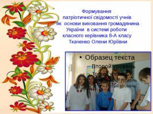 Формування патріотичної свідомості учнів як основи виховання громадянина Укра
