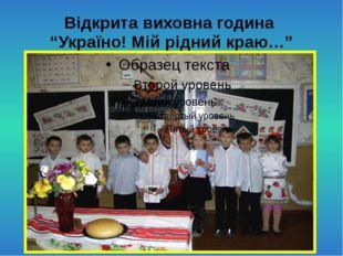 """Відкрита виховна година """"Україно! Мій рідний краю…"""""""