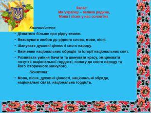 8клас: Ми українці – велика родина, Мова і пісня у нас солов'їна Ключові тези