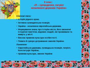 9 клас: «Я – громадянин, патріот незалежної держави України» Ключові тези: Іс