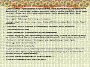 Методи та форми організації діяльності класного коллективу 1.Години спілкуван