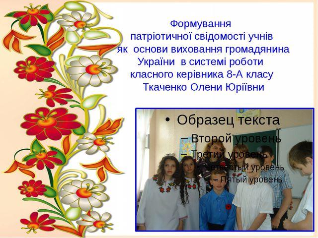 Формування патріотичної свідомості учнів як основи виховання громадянина Укра...