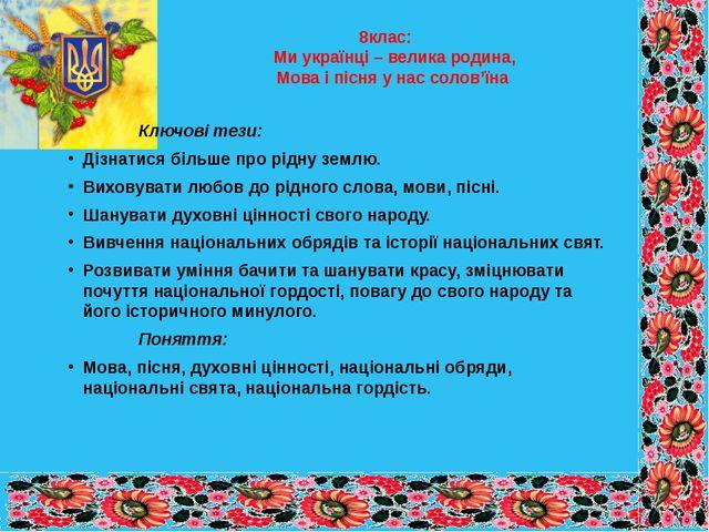 8клас: Ми українці – велика родина, Мова і пісня у нас солов'їна Ключові тези...