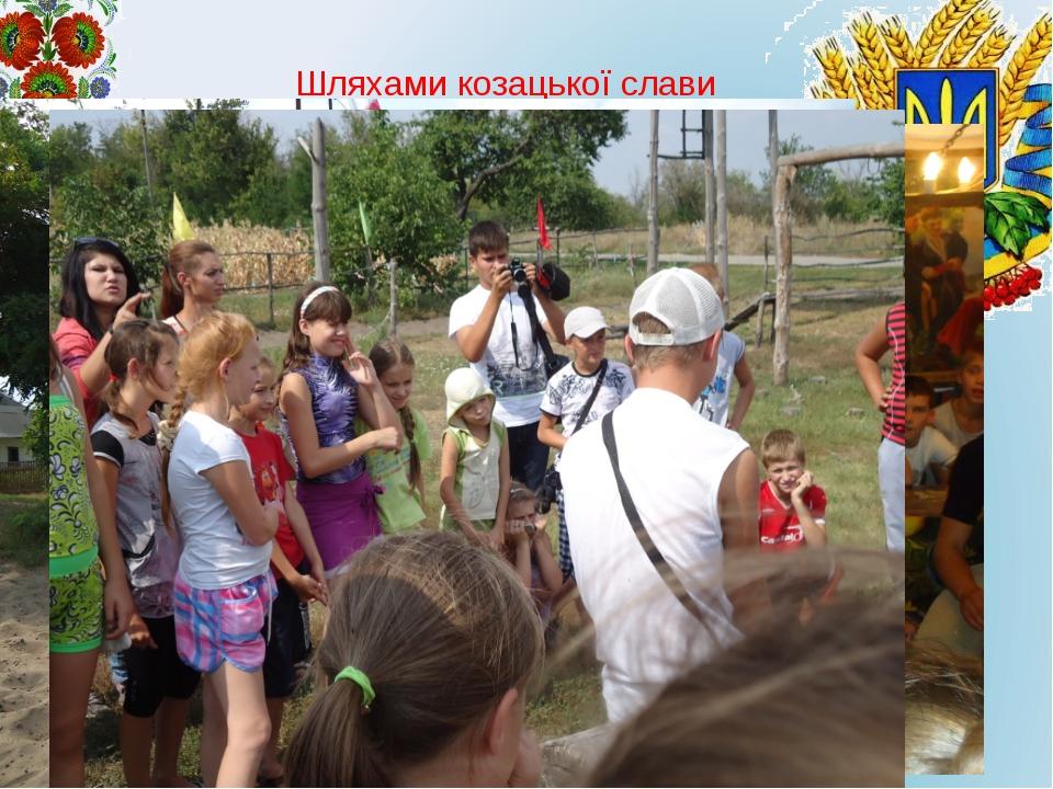 Шляхами козацької слави