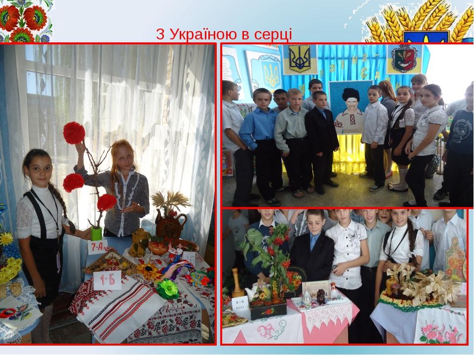 З Україною в серці