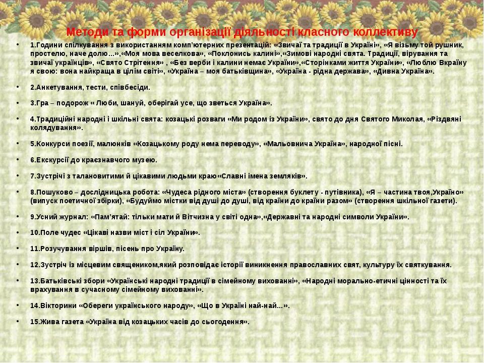 Методи та форми організації діяльності класного коллективу 1.Години спілкуван...