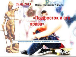 Тема урока: «Подросток и его права». Урок обществознания по учебнику А. И. Кр