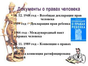 Документы о правах человека год – Декларация прав ребенка 10. 12. 1948 год –