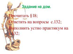 Задание на дом. Прочитать §18; Ответить на вопросы с.132; Выполнить устно пра