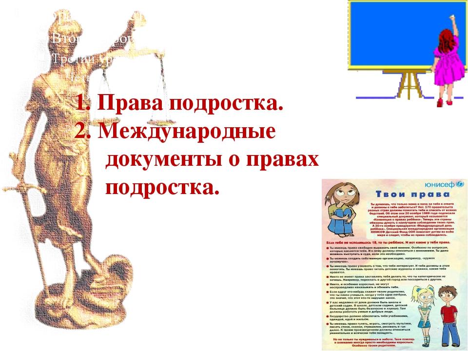 План урока: 1. Права подростка. 2. Международные документы о правах подростка.