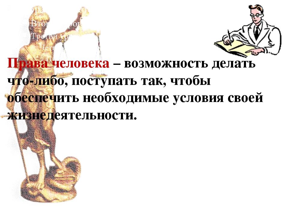 Словарь Права человека – возможность делать что-либо, поступать так, чтобы об...