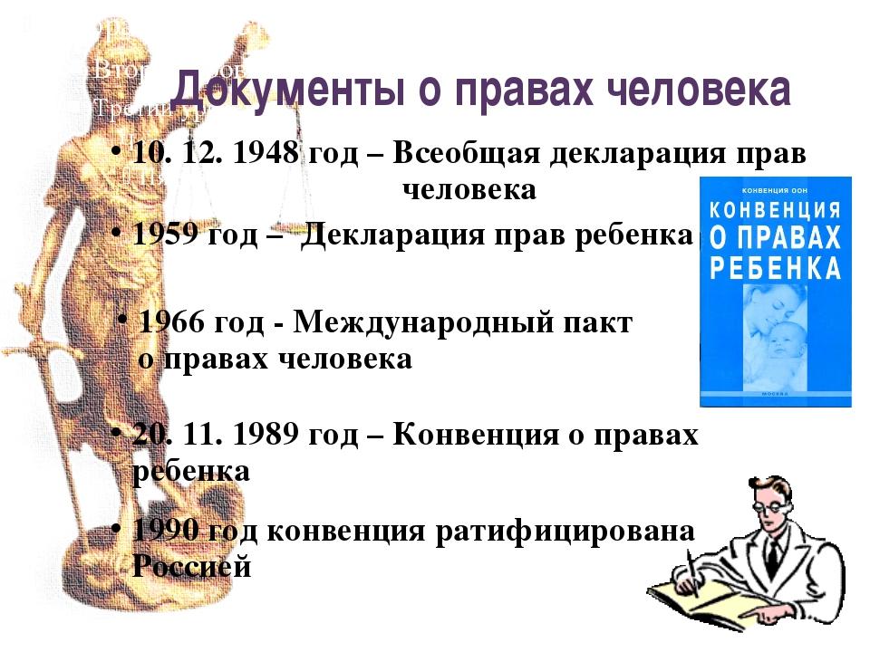 Документы о правах человека год – Декларация прав ребенка 10. 12. 1948 год –...