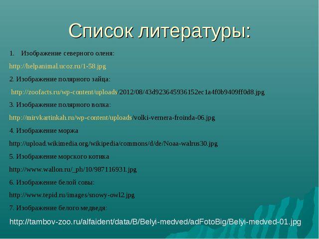 Список литературы: Изображение северного оленя: http://helpanimal.ucoz.ru/1-5...