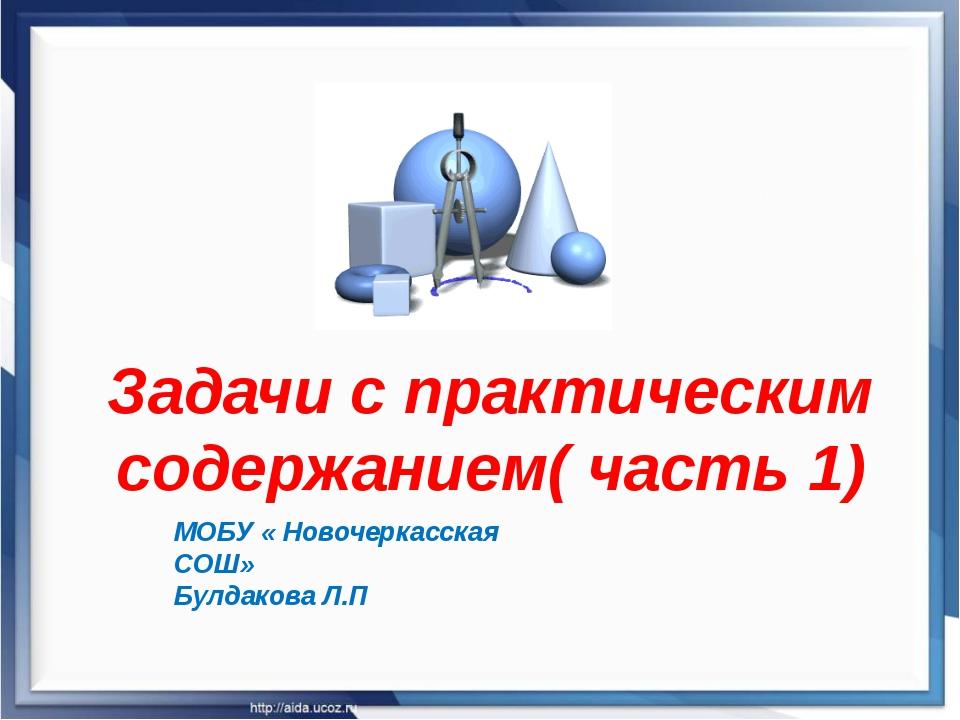 Задачи с практическим содержанием( часть 1) МОБУ « Новочеркасская СОШ» Булдак...