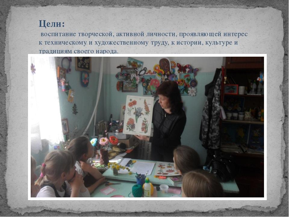 Цели: воспитание творческой, активной личности, проявляющей интерес к техниче...