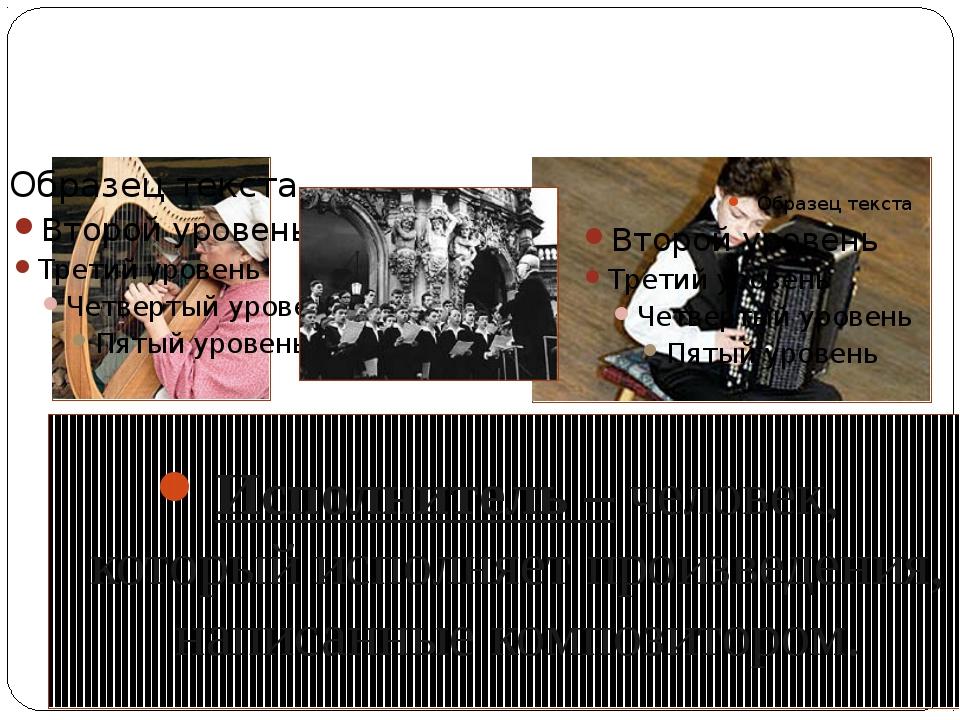 Исполнитель… Исполнитель – человек, который исполняет произведения, написанны...