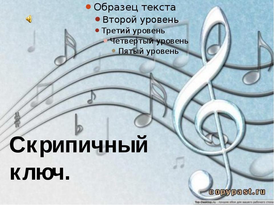 Скрипичный ключ.