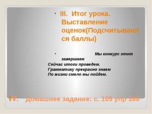 IV. Домашнее задание: с. 109 упр 388 III. Итог урока. Выставление оценок(Подс