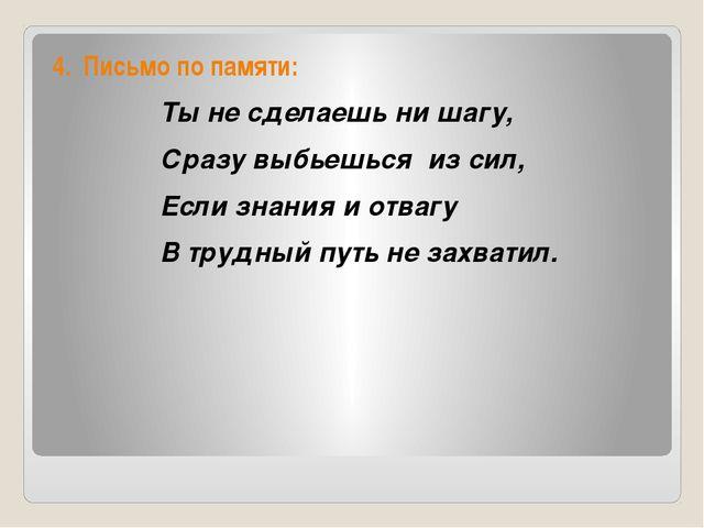 4. Письмо по памяти: Ты не сделаешь ни шагу, Сразу выбьешься из сил, Если зн...
