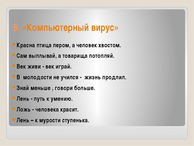 6. «Компьютерный вирус» Красна птица пером, а человек хвостом. Сам выплывай,...