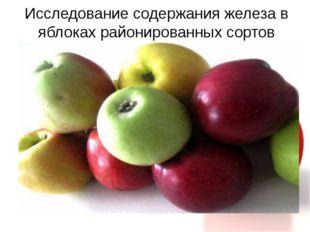 Исследование содержания железа в яблоках районированных сортов