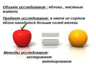 Объект исследования : яблоки , местные жители Предмет исследования: в каком и