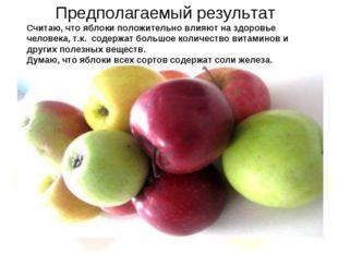 Считаю, что яблоки положительно влияют на здоровье человека, т.к. содержат бо
