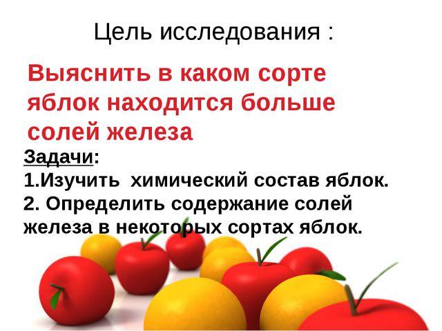 Выяснить в каком сорте яблок находится больше солей железа Цель исследования...