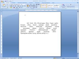 MS Word – редакторымен жұмыс істеу барысындағы керекті қолданбалар. - Жаңа құ