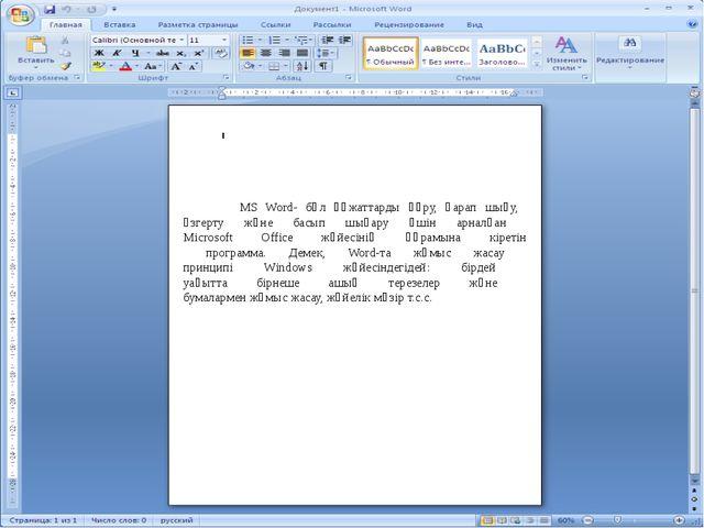 MS Word – редакторымен жұмыс істеу барысындағы керекті қолданбалар. - Жаңа құ...