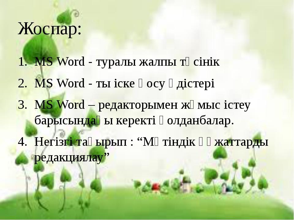 MS Word мәтіндік редакторын іске қосу 1. Іске қосу әдісі: 1 2 3 4 2. Іске қос...