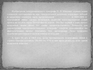 Изобретатель электромагнитного телеграфа П. Л. Шиллинг первым понял сложност