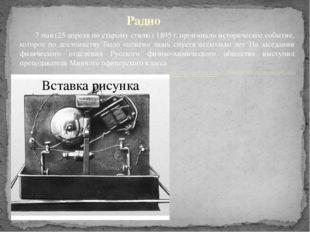 """Радио Александр Степанович Попов с докладом """"Об отношении металлических порош"""