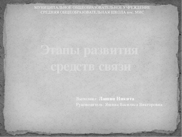 Этапы развития средств связи Выполнил: Лашин Никита Руководитель: Яшина Васи...