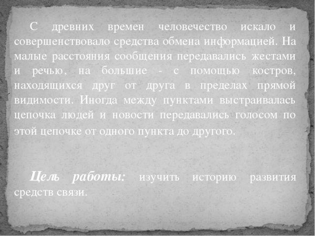 С древних времен человечество искало и совершенствовало средства обмена инфо...